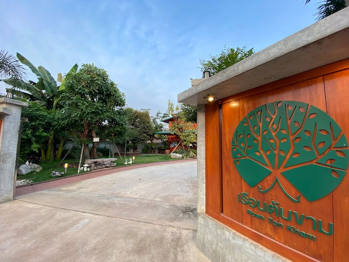 Ruen Ton Kham Laplae (เรือนต้นขาม ลับแล)