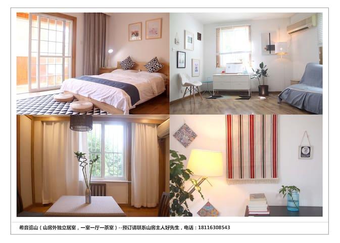 希音览山 - Shanghai - Apartment