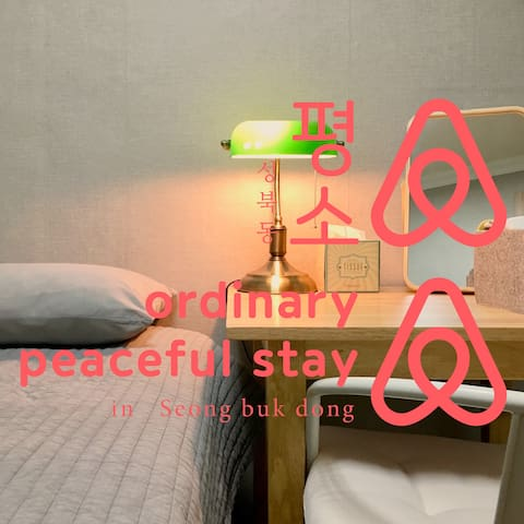 평소(Ordinary Peaceful Stay for a Single Traveler)