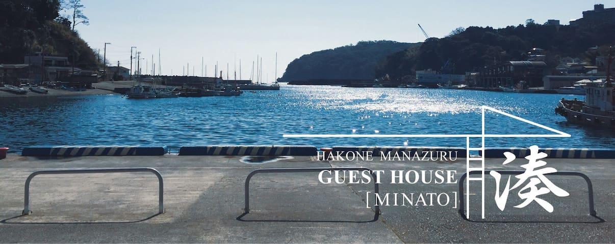 ゲストハウス「MINATO」-湊- - Manazuru-machi, Ashigarashimo-gun - House
