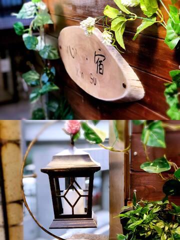 """《心·宿》您在日本的""""家"""""""