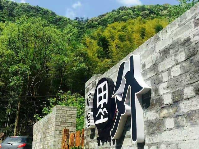 庐居里外度假山舍(阳光大床房) - Hangzhou - Bed & Breakfast
