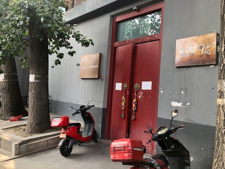胡同里的家—故宫/南锣鼓巷店