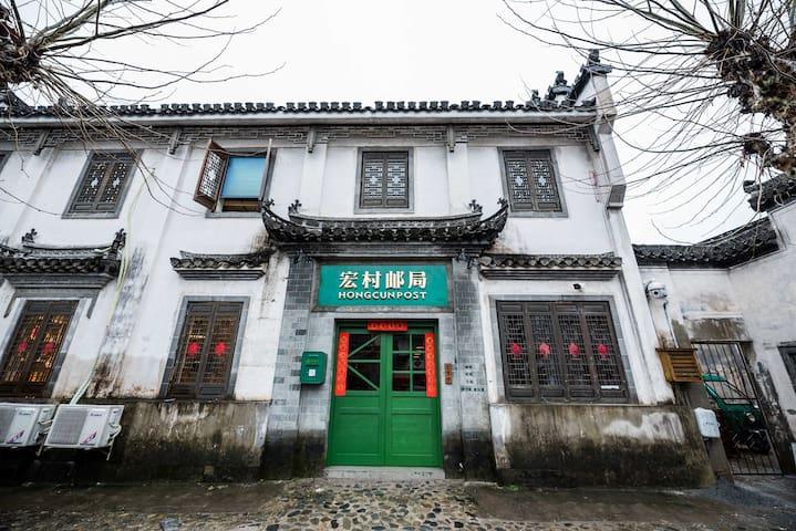 宏村风景区内*宏村邮局景观双人标间