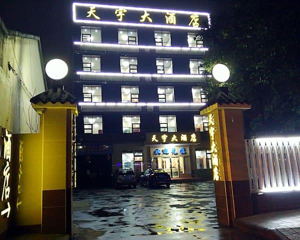 天宇大酒店 - Chengdu
