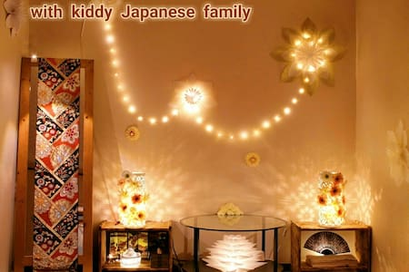 With Japanese host family :*★Private room P-WiFi E - Shinjuku-ku - 独立屋