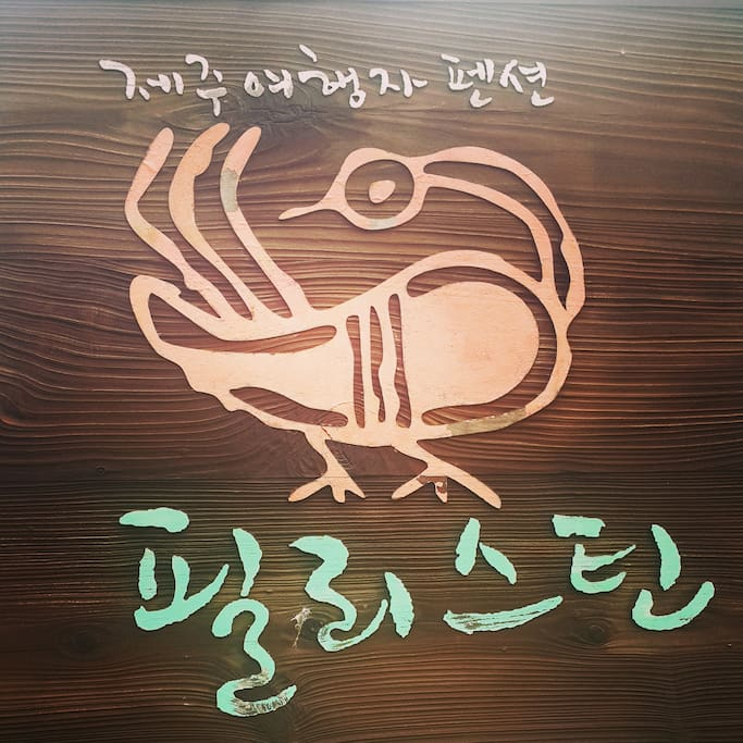 Pension logo. An ancient phillistin bird that walks into the future while looking at the past