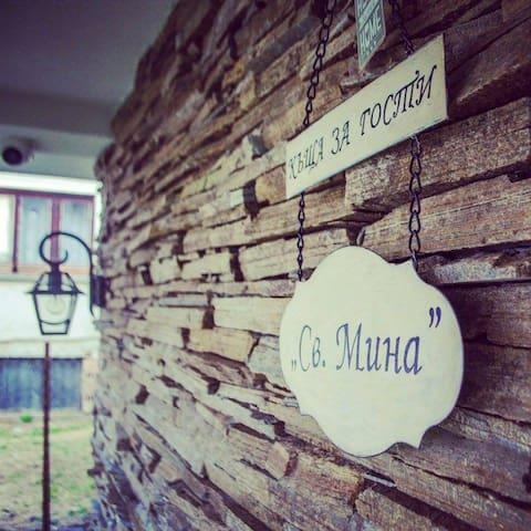 Guesthouse St. Mina - Sapareva Banya - Pensione
