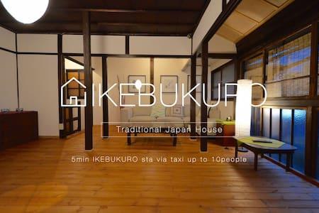 【中文/한글OK!】TRADITIONAL HOUSE 5min - 豊島区 - House