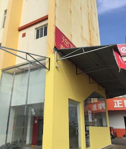 中珠澳联合创业空间vip体验房 - Zhongshan - Condominium - 1
