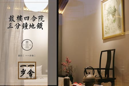 【Yibushe】Garden-view room in the historic hutong