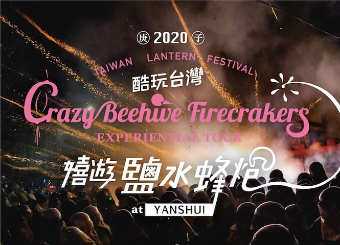 Yanshui Beehive Firework Experiential Tour
