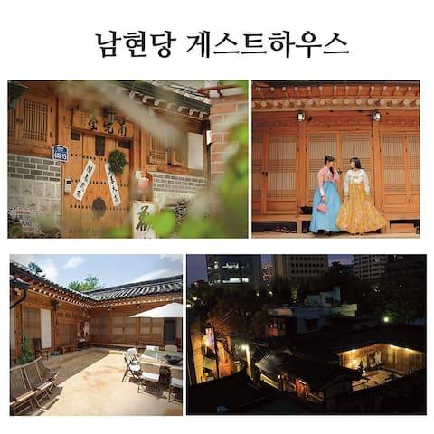 Namhyundang House( 4 persons )