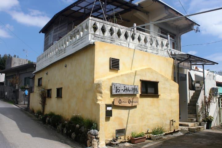 手作りの宿 おーみん沖縄  (Handmade inn Oumin Okinawa)