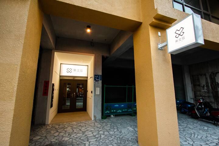 樂文旅@花蓮市中心金三角商圈全新電梯民宿,步行1分鐘到文創園區!_L9