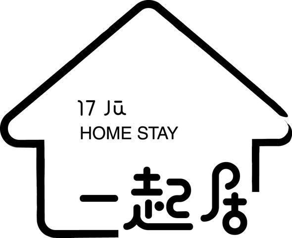 17 Jū/一起居 HOME STAY