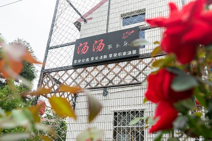 上海崇明东平森林公园旁的民宿《汤汤农家乐》8室2厅