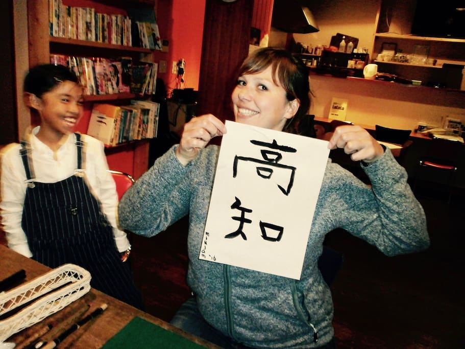 sometimes our guest enjoy Japanese culture with us. this is Syuji