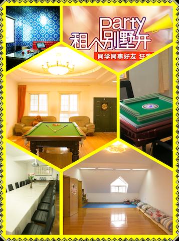 南京老同学朋友公司年会春节聚会新意省心的私人别墅轰趴 - Nanjing - Villa