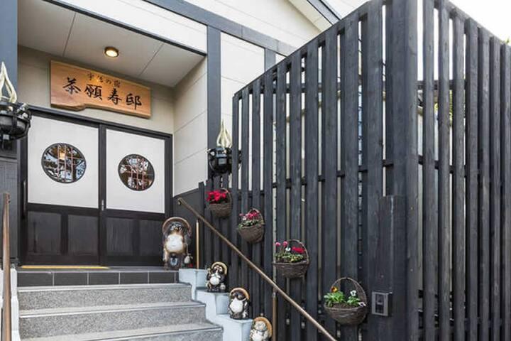 宇治の宿 茶願寿邸 和室 共用バスルーム