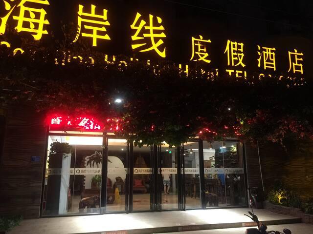 涠洲岛滴水丹萍海岸线度假酒店