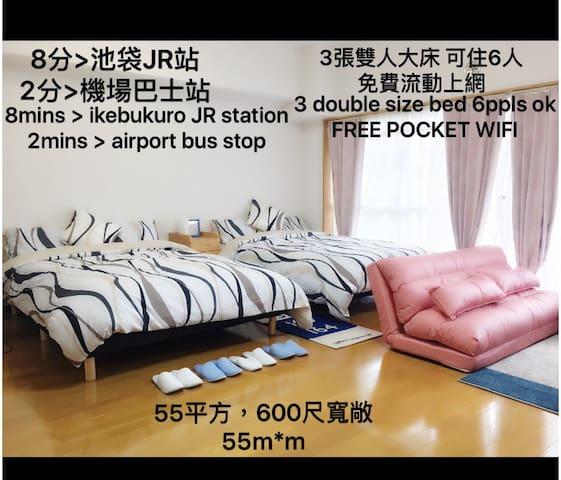 池袋JR步行8分 適合2/4/6人 新裝修寬敞公寓 機場巴士站2分鐘 - 豐島區 - Apartamento