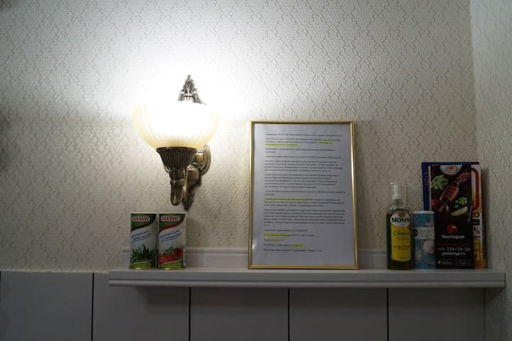 На полке информация для наших гостей, проспекты с информацией о заказе еды на дом, приправы, специи.