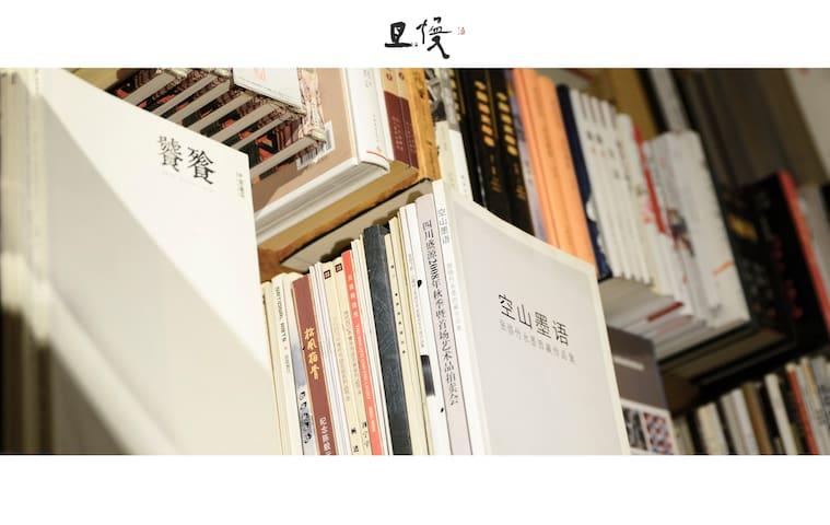 且慢-书屋式套房B座/地铁站/安静/美食/艺术/阅读 - Chengdu - Apartment