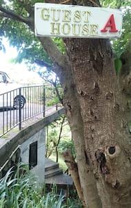 熱海の森のGuest House A(ゲストハウス A)