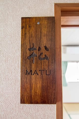 松MATU(4人房)幸せの宿