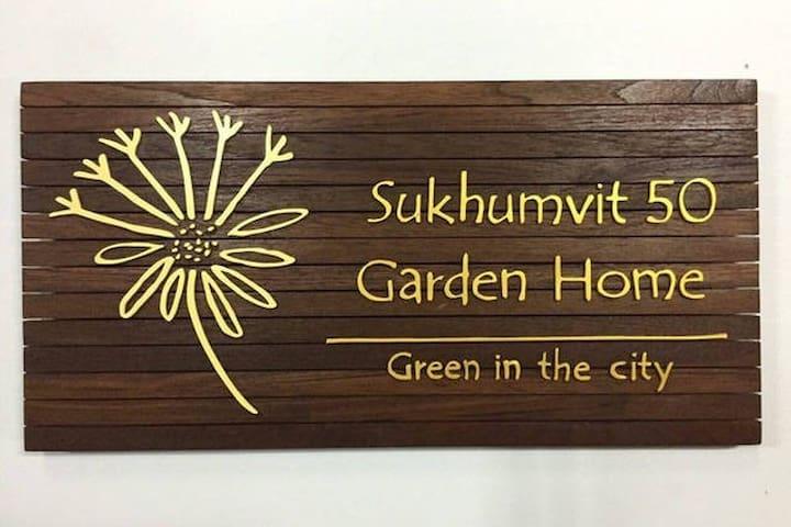 Sukhumvit 50 Garden Home - Room 5 Amaranth