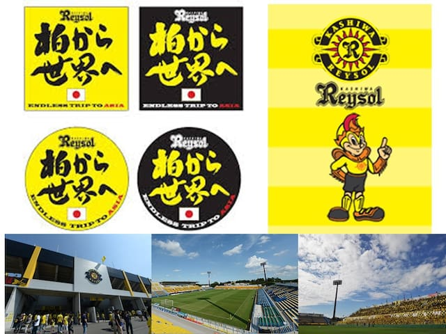 "The soccer stadium of J-league  team ""Kashiwa-Reysol"" is close from YabFarm Lodge."