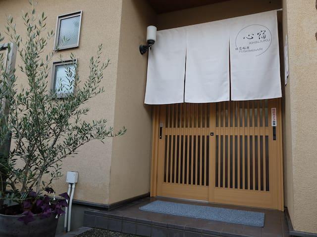 伏見稲荷、京阪藤森駅、認可済 Licensed 10 minute to Fushimi Inari