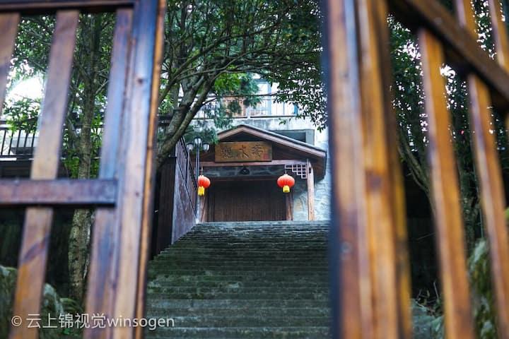 庐山南山半山·观木斋·小套房Lushan Guanmuzhai Villa Junior Suite