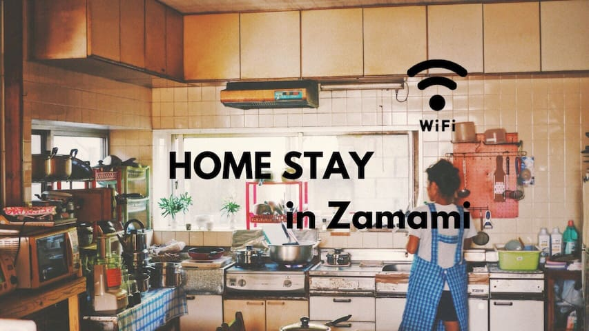 Zamami Home stay(private room)/wifi/snorkel/food