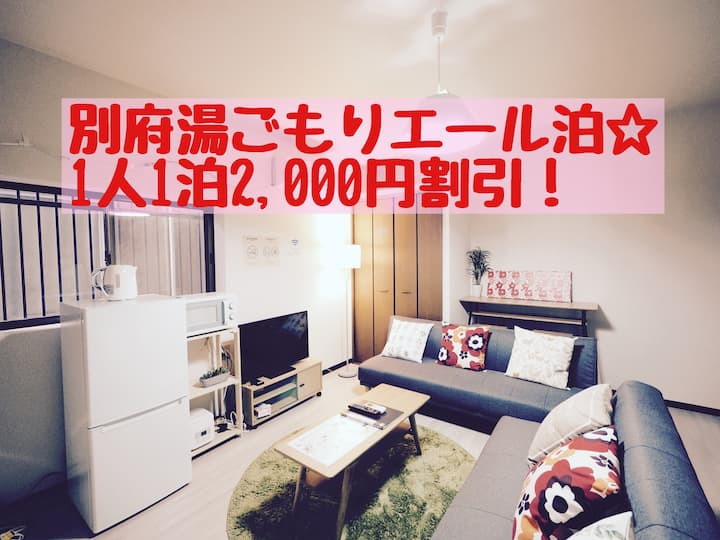 Close to JR Sta&Hot Spring!/Best for tourism&business/Max4ppl/WIFI