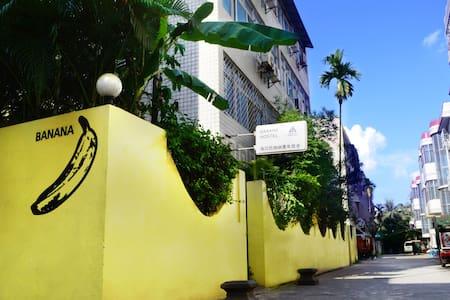 Haikou Banana Hostel - Haikou