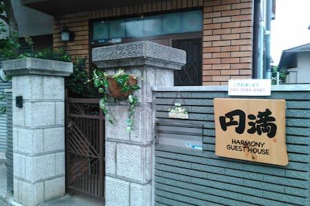 Harmony Guest House 民宿円満 - Higashiōsaka-shi
