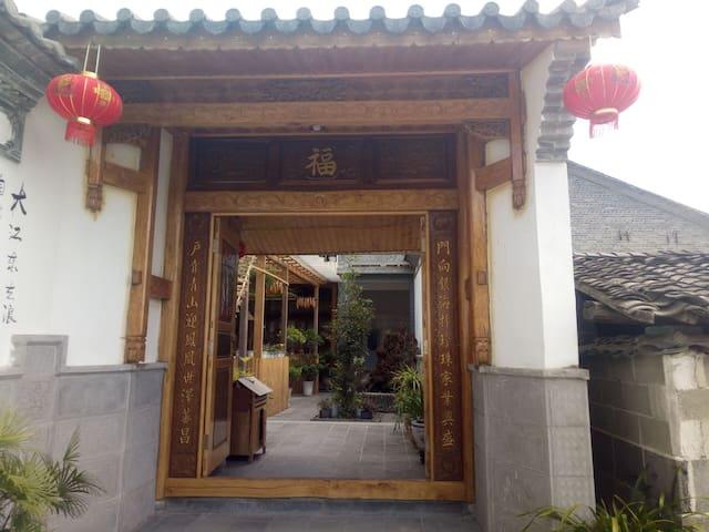 云南 腾冲 湿地旁边的碧海楼客栈 - Baoshan - Other