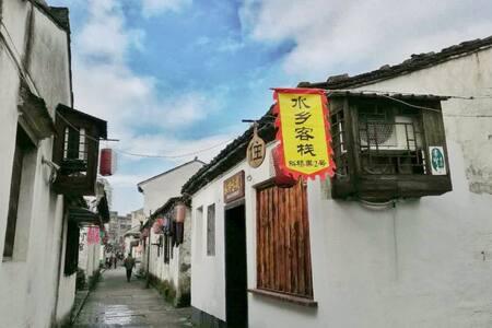 古城市中心历史街区内,独栋老台门民居建筑,闹中取静,交通十分便利 - Shaoxing Shi