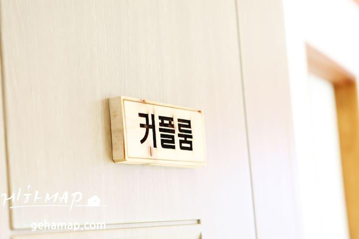 제주 동막골GuestHouse Couple Room(2인기준)