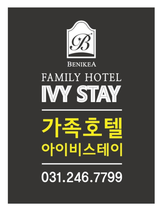 The first family hotel in Suwon, awarded by Korea Tourism Organization