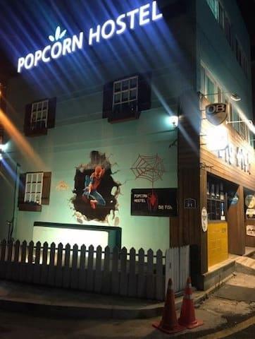 통영 The popcorn hostel
