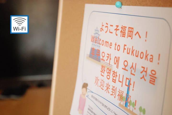 @Hakata★Easily accessible on foot★pocket-wifi☆_1 - Hakata-ku, Fukuoka-shi - 公寓