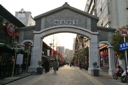 南屏步行街温馨小两居整租(市中心的中心) - Kunming - อพาร์ทเมนท์