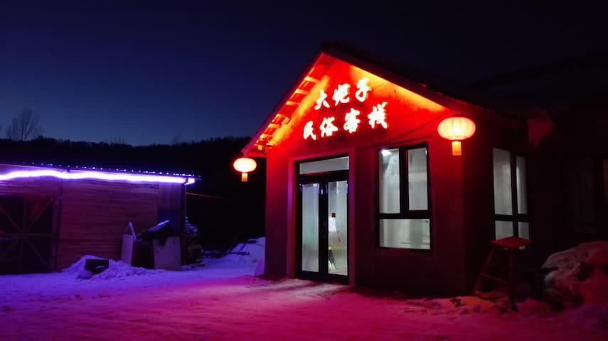 中国雪乡二浪河大妮子民俗客栈 - Mudanjiang