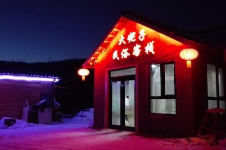 中国雪乡二浪河大妮子民俗客栈 - Mudanjiang - Boutique-hotell