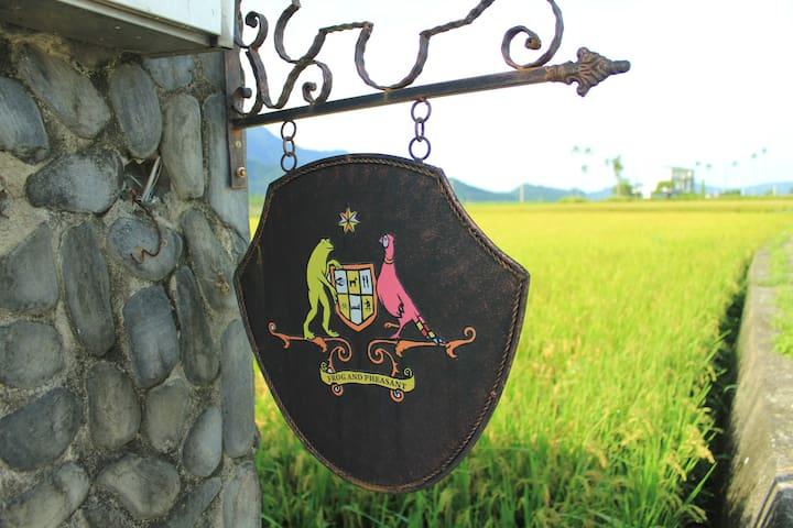 F&P◆ 田園生活 ◆ 包棟