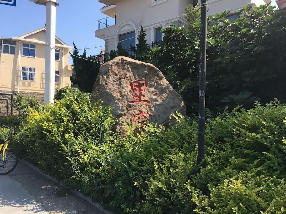 这就是您要入住的里窑社区村石