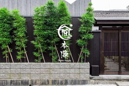 【Shukuhonjin gamo】120㎡★100y Machiya★Delicate Yard